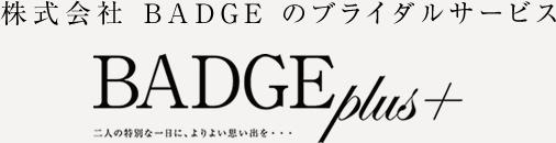 BADGE INC.のブライダルサービス