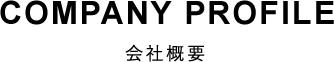COMPANY PROFILE/会社概要