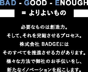 BAD-GOOD-ENOUGH=よりよいもの