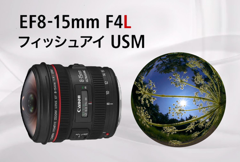 CANON EF8-15mm 導入