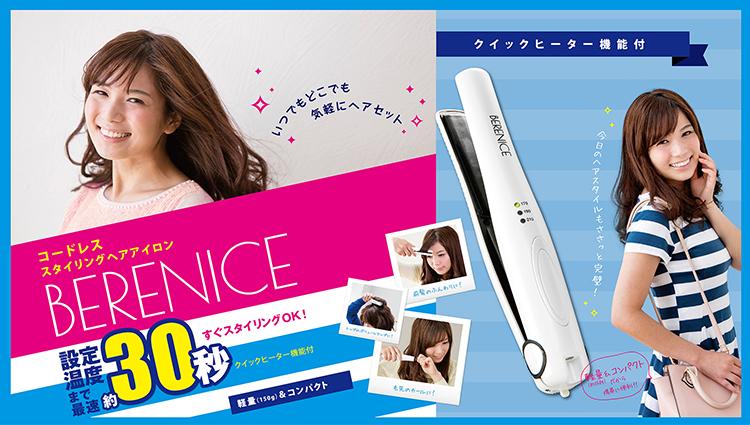 コードレスヘアアイロン「BERENICE」 商品パッケージ・販促広告制作