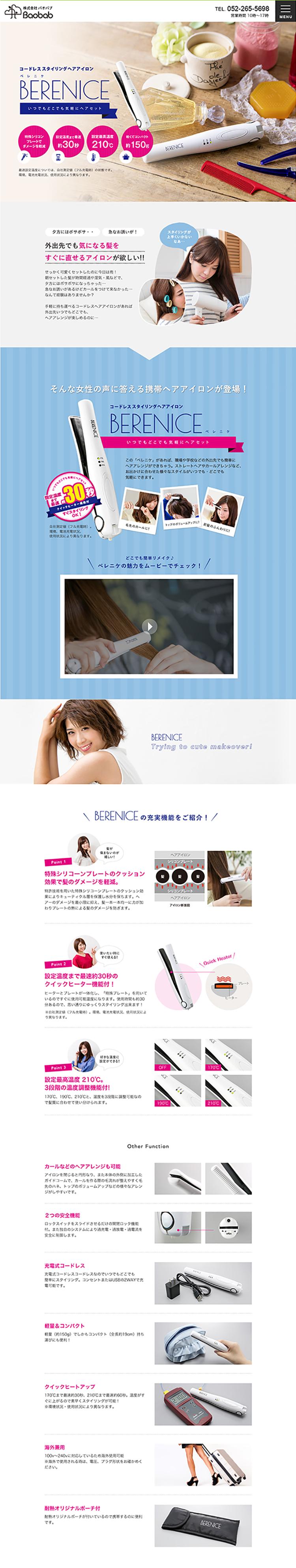 コードレスヘアアイロン「BERENICE」 商品サイト制作