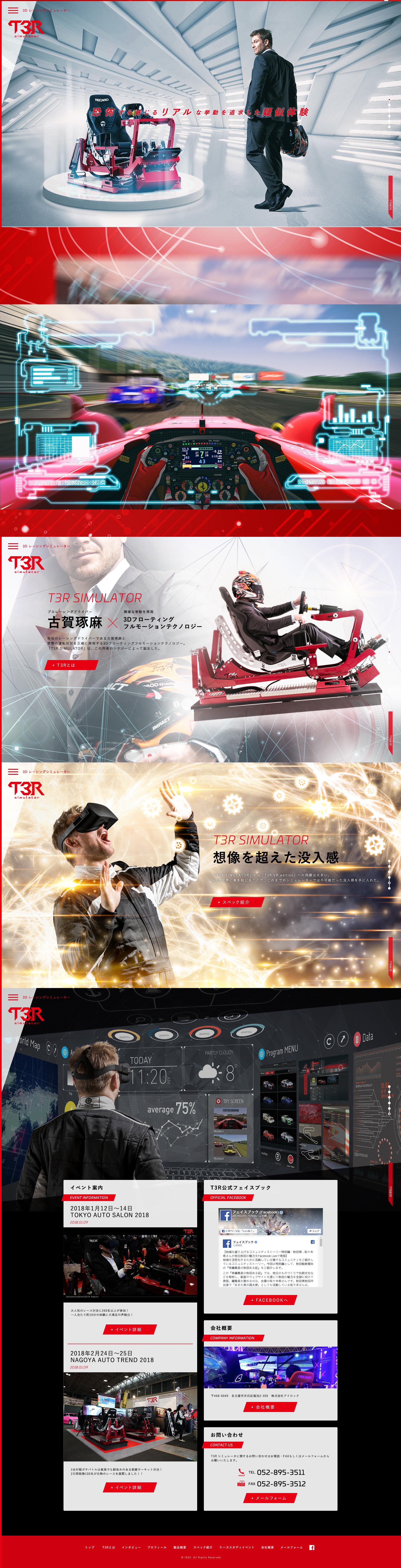 T3R・VRシミュレーター ブランドサイト制作