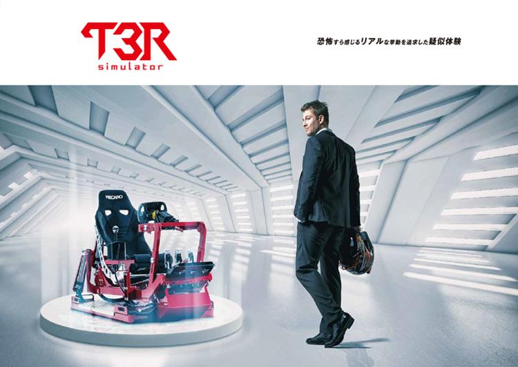 株式会社アイロック様 T3R ブランドパンフレット制作