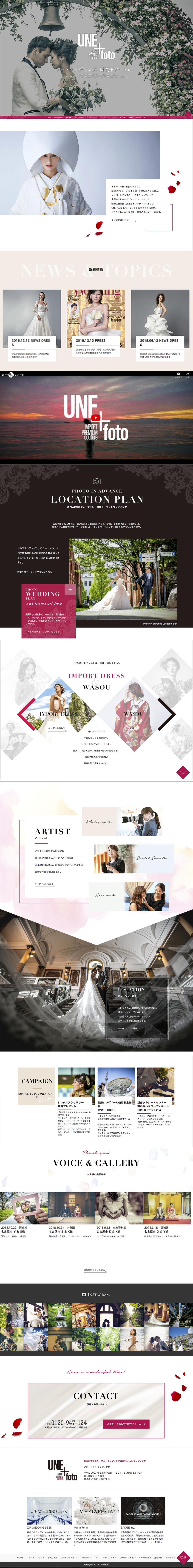 UNE-foto ブランドサイト制作