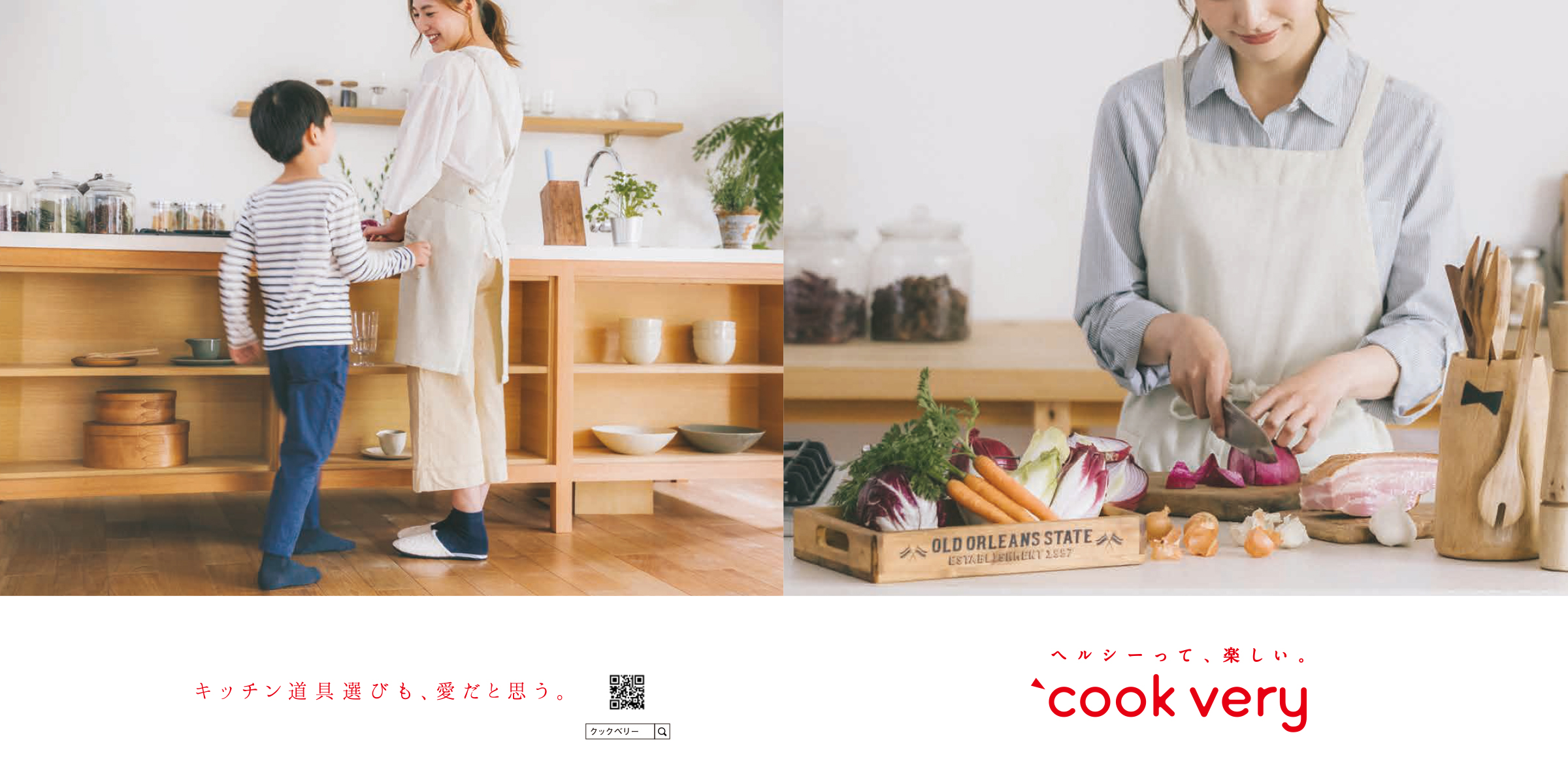 COOK VERY ブランドBOOK