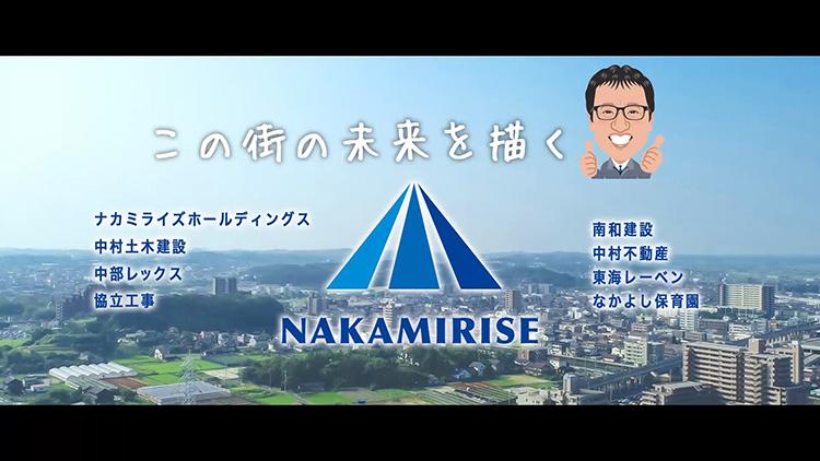 ナカミライズホールディングス株式会社 シネマ-CMムービー