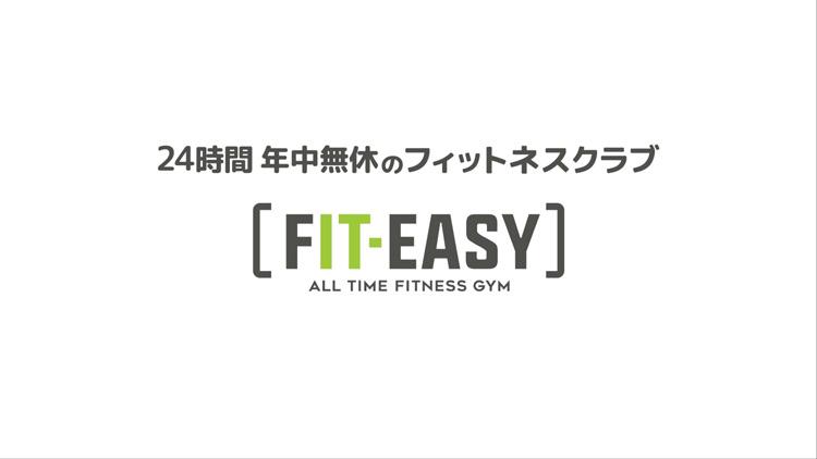 フィットイージー株式会社 TV-CMムービー (スマホでかんたん入会編)