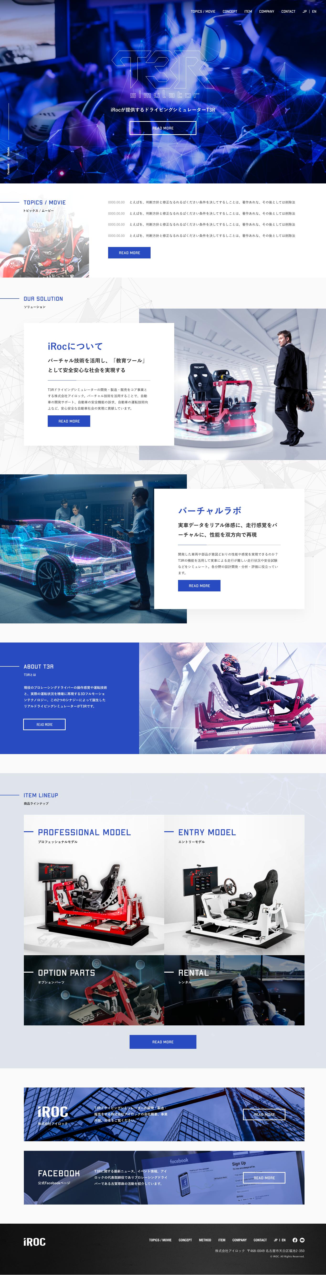 株式会社アイロック様 T3R 企業サイト制作